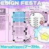 デザフェス11/27・展示のおしらせ(11/11更新)