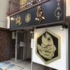 食べログラーメン百名店#2 錦糸町にある真鯛ラーメン「麺魚」に行きました。斜め向かいの姉妹店「満鶏軒」と迷ってしまう…