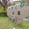 みすゞ公園(2):山口県長門市
