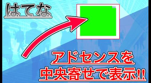 【はてなブログ】アドセンスを中央寄せにしたらバランス良いデザインになった!
