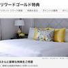 高級ホテルに実質無料で宿泊する方法!マリオットゴールド会員なら可能です