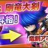 【FLO】ゼオ、剛竜大剣が星6昇格!!常夏フィールドもくるらしい(=゚ω゚)ノ