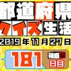 【都道府県クイズ】第181回(問題&解説)2019年11月27日