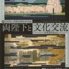 [道外展]★両陛下と文化交流 日本美を伝える ご即位30年記念展
