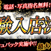 連日!4/27体験入店決定!!