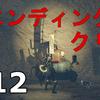 【PS4/ニーアオートマタ】Yエンディングでクリア!全サブクエストを一気に攻略&全武器を一気に収集!part5【NieR automata】