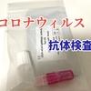 新型コロナウイルスIgM/IgG抗体検査キットを作って
