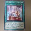 焔聖剣-デュランダル【炎属性・戦士族をサーチ】