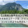 【上高地小梨平キャンプ場】おすすめのコテージ泊(ケビンB)〜コンビニのような売店も!