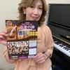 ピアノ個人レッスン教室 神戸市灘区 演奏コンサート情報!
