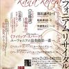 小寺香奈ユーフォニアムリサイタル2012