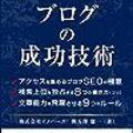 【はてなブログ】月収5万円稼ぐまでに参考にした書籍・教材・書籍まとめ
