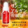 『ジュエルファクター JFエッセンス』口コミレビュー 〜高級幹細胞コスメ