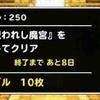 DQMSL攻略 「呪われし魔宮を、宝珠を6個入手してクリア」を達成しました。