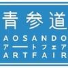 【青参道アートフェアに参加します】アッシュペーフランス 表参道+青山