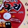 今更ながらチャパグリのカップ麺を食べてみた【農心】