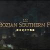 【FF14】南方ボズヤ戦線 感想