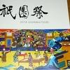 京都祇園祭の「山鉾巡業」を観覧!見どころや有料観覧席の注意点