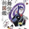 歌舞伎初心者にオススメ(1)かわいいイラストたっぷりの一冊♡