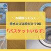 【キッチン排水口】カゴはいらない!枠だけ「バスケットいらず」で掃除がラクになる!