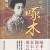 小説:『わが夫 啄木』(鳥越碧著:文藝春秋:2018年12月14日)が発行された!