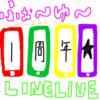 ふぉ〜ゆ〜ラインライブ祝1周年、私のベストLINE LIVE