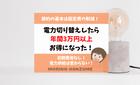 電気代が今より安く!電力会社切り替えで年間3万円以上もお得になった話