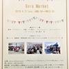 31年4月21日(日)Soraマーケット&リフォーム相談会開催☆彡
