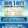 【※重要】1億円で足りますか?