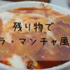 冷蔵庫の残り物でトマト煮込み ラ・マンチャ風