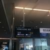 搭乗記 ANA 羽田⇒香港 B789 NH859 エコノミー