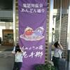 【栃木旅行】ものぐさの宿 花千郷に泊まりました
