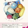 立体折紙の本(第2弾)