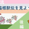 PT KIT流箱根駅伝を見よう!【後編】(2020年01月03日)