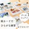 絵カードあわせ(データ有)