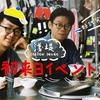 【台湾バンドライブ情報】お勧め!1月6日~8日は淺堤 shallow levéeの来日ツアー♪台湾南部の風を日本で体感できそう♪♪