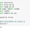 【Pythonデータ解析】臨床研究のための医学統計入門