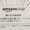 【感謝】Amazon欲しいものリストからプレゼントが届きました!!Mさんのやさしさに感動!ありがとうございます😭