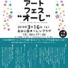 """終了:3/16アート・フェス""""オーレ"""""""