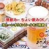 【オススメ5店】博多(福岡)にある沖縄料理が人気のお店