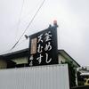 松阪の「福家」の釜めしは大満足。釜めしは…美味しいに決まっている。