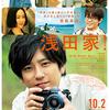 映画『浅田家』あらすじ・感想・ちょっとネタバレ 家族との写真は一生残る