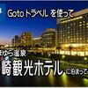 GoToトラベルを使って 老舗 たまゆら温泉 宮崎観光ホテル に家族で泊まってみた!古さは隠せないけど 市街地へのアクセスではシェラトン シーガイヤより圧倒的に便利で快適