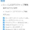 visual studio 2017とwindows 10 sdkをインストールする