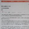 毛沢東も知らない「南京大虐殺」を宣伝する日本共産党