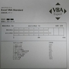 Excel VBA Expert Standard試験にリベンジ!結果は・・・