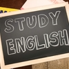 英語学習 語彙増強=ボキャビルと中学英文法の総復習