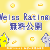 Weiss Ratings社が仮想通貨レーティングを無料で公開、BTC、ETH、XRPはB-