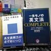 澤井康祐著「一生モノの英文法COMPLETE)」にとりかかる。