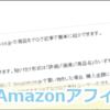 はてなブログ初心者のための、Amazonアフィリエイト商品広告の使い方